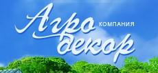 Компания Агродекор