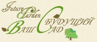 Компания Future Garden