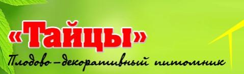 Плодово-декоративный питомник Тайцы
