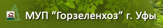 МУП Горзеленхоз