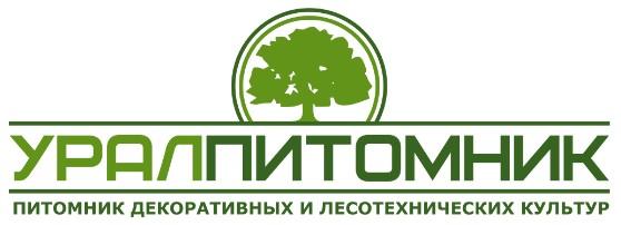 Питомник декоративных и лесотехнических культур «УралПитомник»