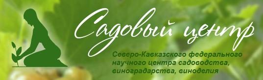 Садовый центр СКЗНИИСиВ