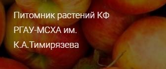 Питомник растений КФ РГАУ-МСХА им. К. А.Тимирязева